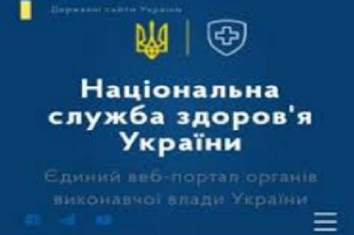 Національна служба здоров'я України