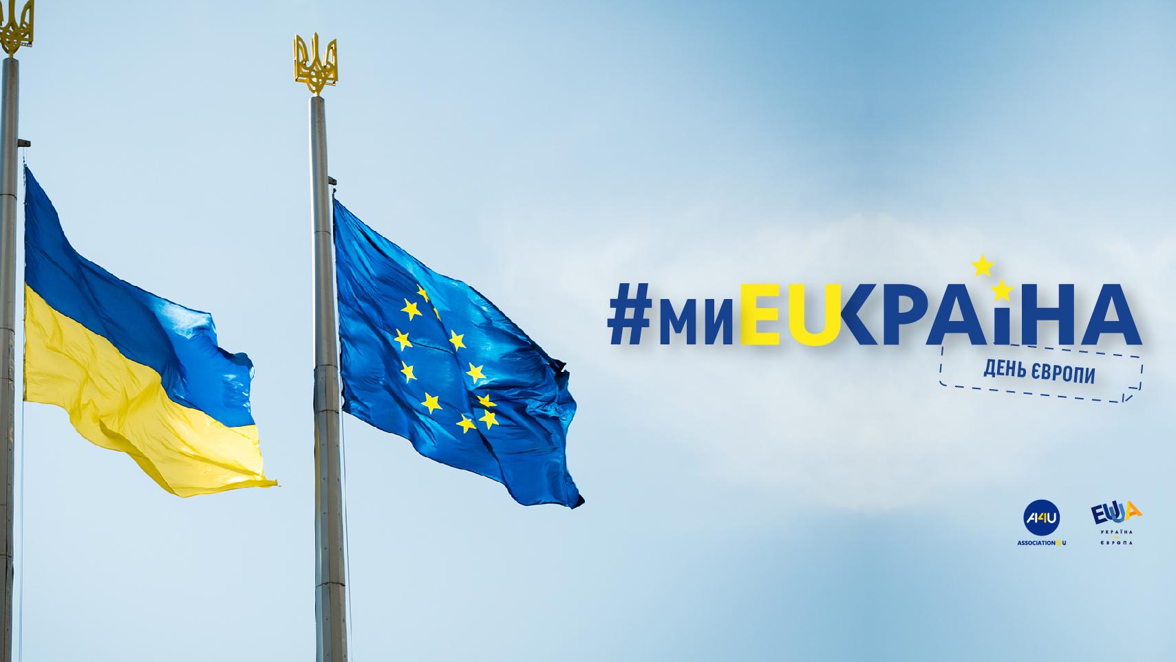 #миEUкраїна